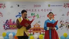 2019년 한국 문화의 날
